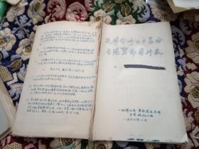 文革资料:反革命修正主义分子范慕韩的罪行录