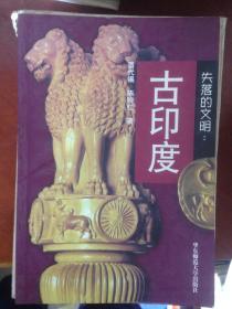 原版!失落的文明:古印度 9787561732175