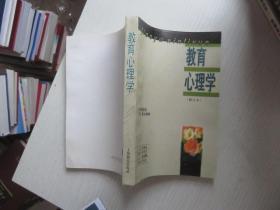 教育心理学(修订本)