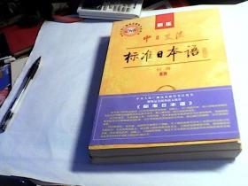 新版 中日交流标准日本语 初级 上下册【附光盘2张,无笔迹】 16开