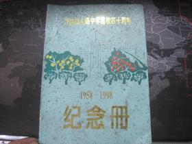丹徒县大路中学建校四十周年纪念册(1958-1998)