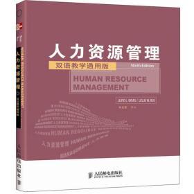 工商管理双语教学通用系列:人力资源管理(双语教学通用版)