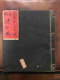 仁茂号——老账本