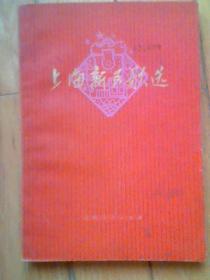 上海新民歌选
