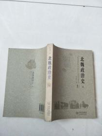 北魏政治史.五