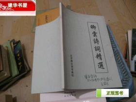 卿云诗词精选(王温良签名本) DD2