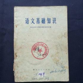 1972年《湖北省中小学教学教材研究室~语文基础知识》   [柜9-5]