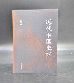 《近代中国史纲》