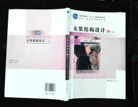 """女装结构设计(上)(修订)/普通高等教育""""十一五""""国家级规划教材"""