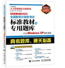 中文Windows XP操作系统-全国职称计算机考试标准教材与专用题库-2016年-2017年考试专用-(附光盘)