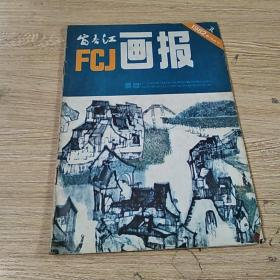 富春江画报 1982 1
