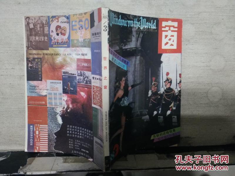 世界之窗(一九八八年第三期)总54 双月刊