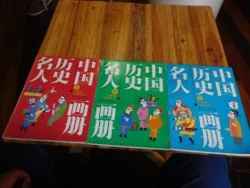 中国历史名人画册 (上中下,三册全) 儿童版彩画全本