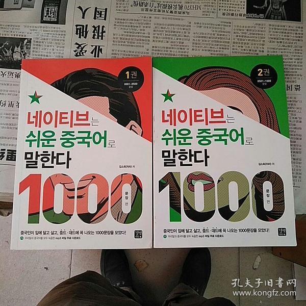 中韩对照语言教材 1、2两册