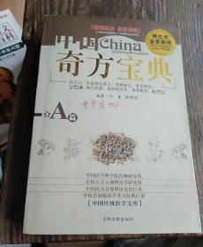 中国奇方宝典A篇