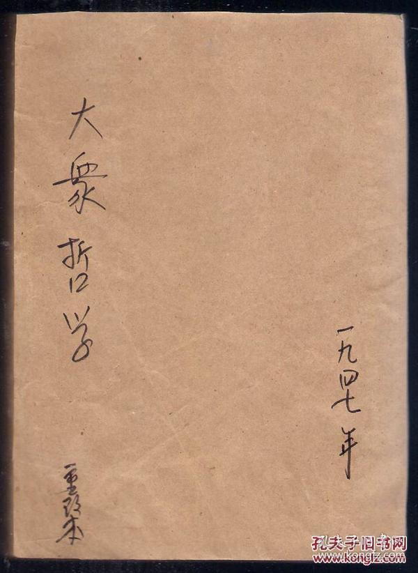 民国书 1947年版 大众哲学 缺封皮