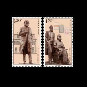 邮票2018-9马克思诞辰200周年 保真原胶全新全品
