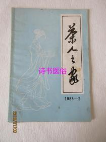 """茶人之家——1988年第2期 总第22期(世界绿茶的生产、加工和贸易、中国式绿茶的加工、香港""""茶""""字的时髦、龙年话龙凤茶)"""