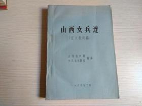 山西女民兵连(征求意见稿)