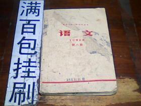 黑龙江省小学试用课本 语文第八册 有语录