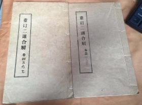 重订二课合解 排印本2册七卷全