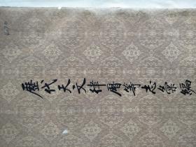 历代天文律历等志汇编(九)