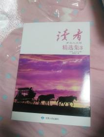 《读者·乡土人文版》精选集. 3