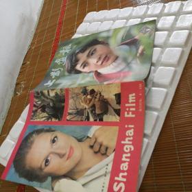 上影画报(1982年第6期)16开 9品