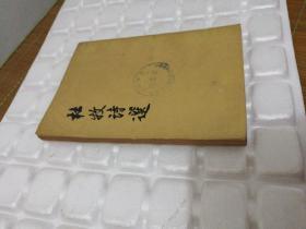 李杜诗选 1957年新1版1次
