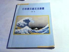 日本语文语文法基础