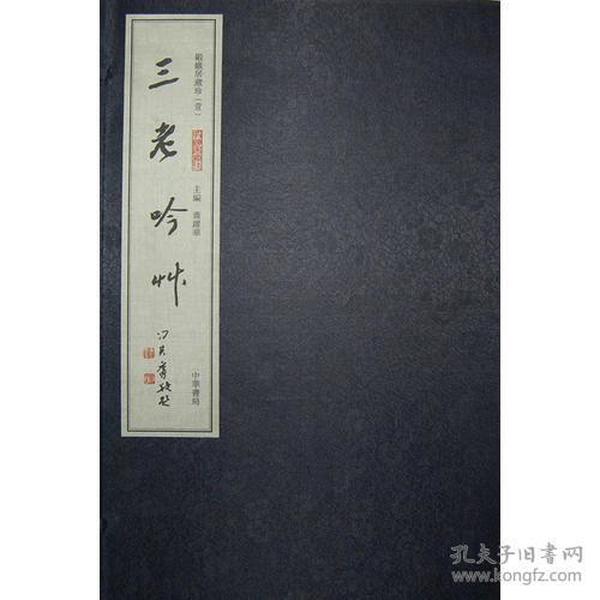 9787101083385三老吟草(全3册)