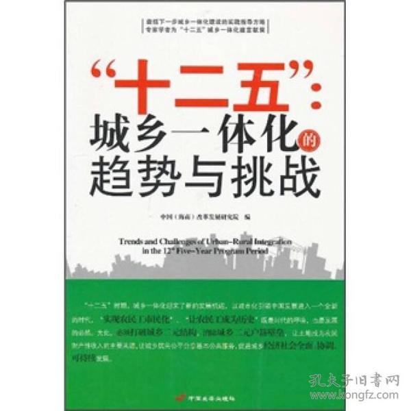 """""""十二五"""":城乡一体化的趋势与挑战"""