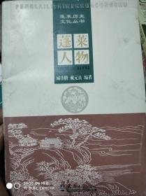 特价!蓬菜历史文化丛书   蓬莱人物9787561820063