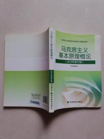 马克思主义基本原理概论(2008年修订版)