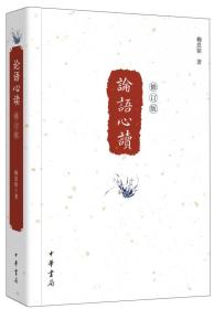 论语心读(修订本)