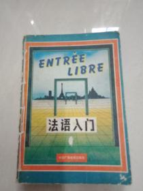 法语入门 第一册 (1--24课时) 自制线装 ,共485页