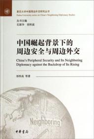 中国崛起背景下的周边安全与周边外交--复旦大学中国周边外交研究丛书