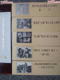 《中国左翼作家联合会成立旧址》书签(带书签套)