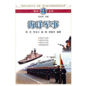 海洋小百科全书:海洋军事