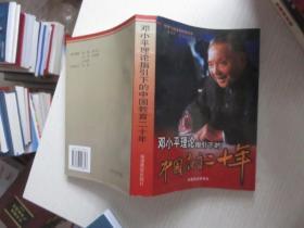 邓小平理论指引下的中国教育二十年 书脊少有破损