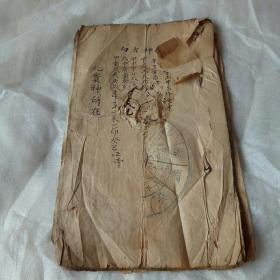 民国及以前手抄本 :趋吉避凶卜书一册