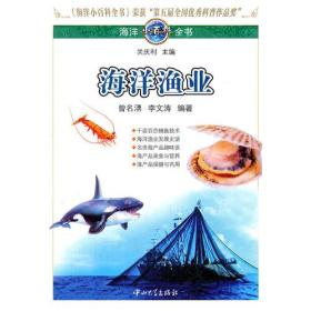 海洋渔业 海洋小百科全书