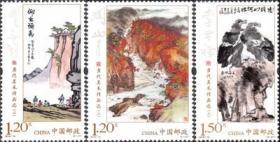 《当代美术作品选(二)》特种邮票套票 拍4套发方连