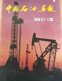 中国石油画报(1987试刊号2)