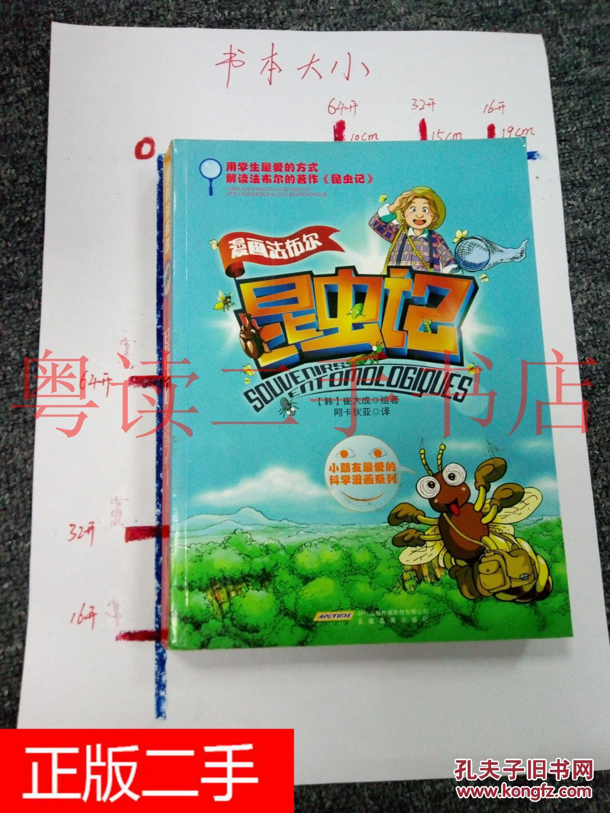 昆虫法布尔漫画记&6A105238漫画百合a昆虫v昆虫图片
