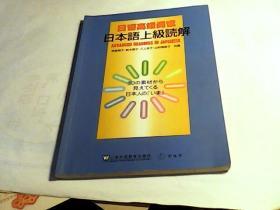 日语高级阅读