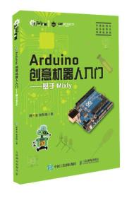 Arduino创意机器人入门 ——基于Mixly