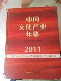 中国文化产业年鉴2011(有九张被撕掉,但不缺页)