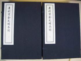 景刊宋金元明本词(16开线装 木板刷印 全四函三十二册)