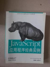 JavaScript应用程序经典实例